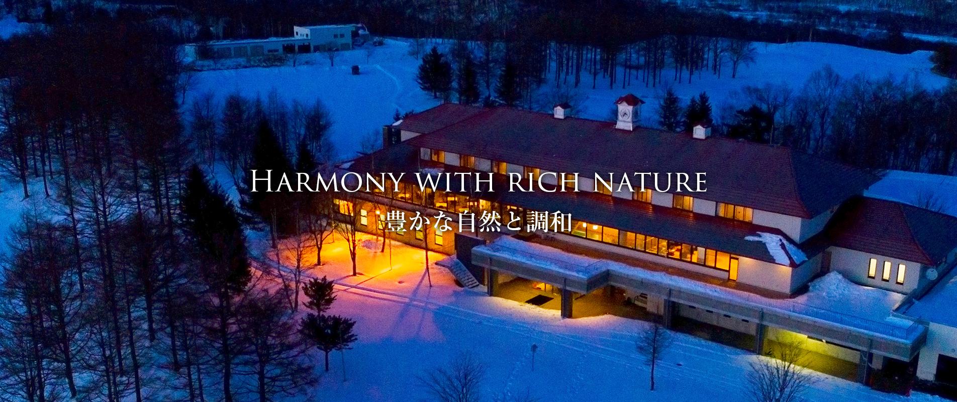 豊かな自然と調和