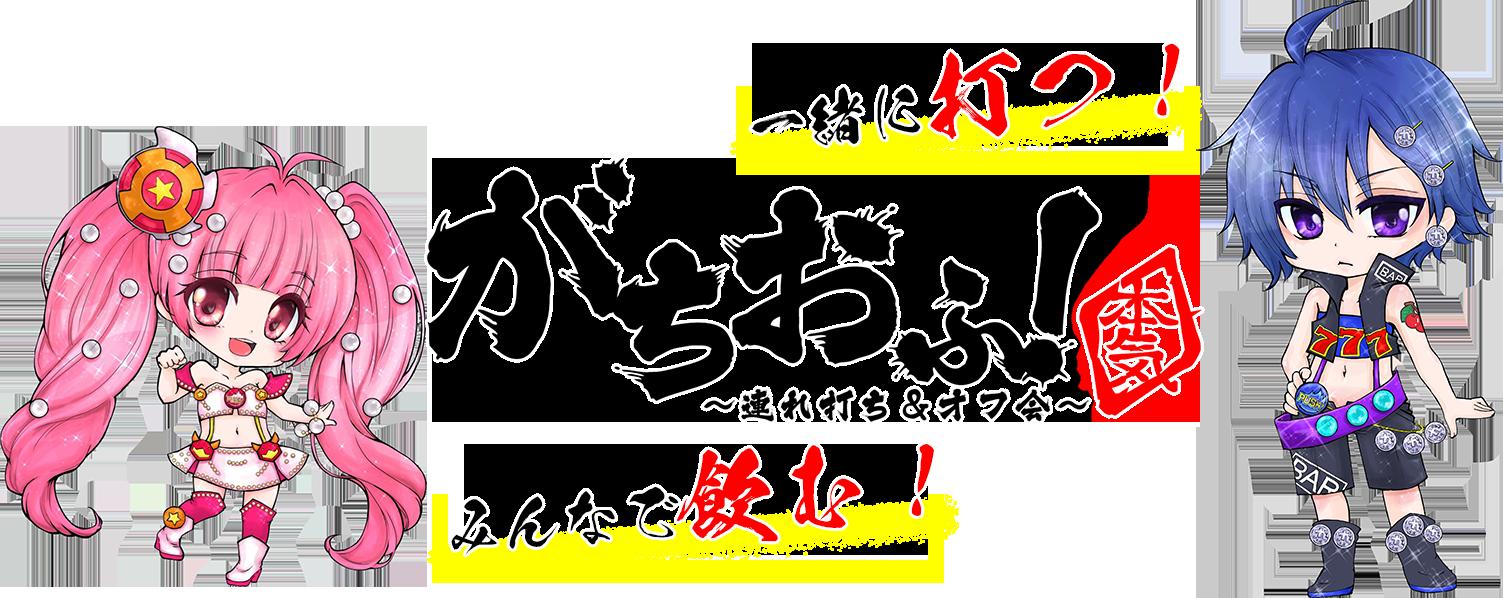 ぱちんこ、パチスロ好きのためのサイト!がちおふ!~連れ打ち&オフ会~