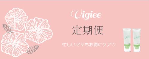 妊娠線予防のマタニティクリームならVigieeのキャンペーン